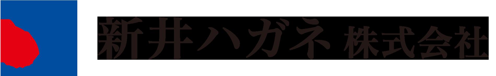 新井ハガネ株式会社